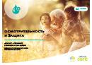 Titel der Broschüre ГЕПАТИТ С ПЕРВИЧНОЕ ЗАРАЖЕНИЕ И РЕИНФЕКЦИЯ